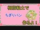 【週刊粘土】パン屋さんを作ろう!☆パート29