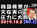 【海外の反応】チョ法相不正疑惑で韓国検察が文在寅の圧力に?「何しに来たんだ、あいつは!」トランプ大統領が…