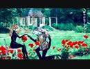 【健音テイ】フラミンゴの庭【VAL子P】