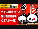 異常極まれり!ナチスのシンボル旗のヒトラーと旭日旗の日本安倍首相のポスター