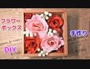 【材料費たった 500円程で作れる!?】造花でフラワーボックスの作り方!