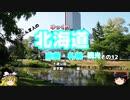 (ゆっくり)かごんま人の 函館・札幌観光その12 大通公園と豊平館