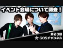 【GOALOUS5】GO5チャンネル 第20回