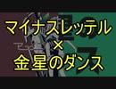 [M&K]マイナスレッテル+金星のダンス[マッシュアップ]