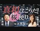 【桜便り】香港血の弾圧(現地レポートあり) / 中国 国慶節の狙い / 何故、今、北朝鮮弾道ミサイル 他[R1/10/2]