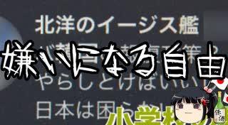 日本死ね→流行語 特定アジアが嫌い→誹謗中傷