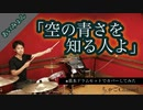 【空の青さを知る人よ】/あいみょん 【フル】叩いてみた ドラム(足元有り)ちゃごChannel
