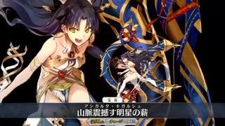 【FGO追加リニューアル版】イシュタル 新モーション+宝具追加ボイス まとめ【Fate/Grand Order】