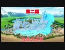 青の道標 第二話「強欲の世界」【VOICEROID戦記】【Civ6】