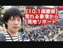 飛び交う催涙弾、あちこちで炎上…国慶節の香港現地リポート