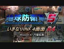 【地球防衛軍5】いきなりINF4画面R4 M47【ゆっくり実況】