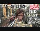 【ゆっくり実況】The Last of Us 最高難易度グラウンド Part22