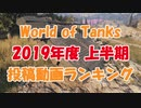 【WoT】World of Tanks投稿動画ランキング【2019年度 上半期】