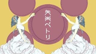 失楽ペトリ / 初音ミク