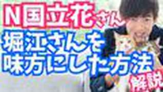 【N国】堀江さんすら引き込む 立花さんの人心掌握術を解説