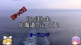 【ゆっくり】 にっぽん丸 北海道クルーズ1 オープニング