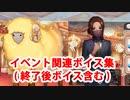 【完全版】Fate/Grand Order ドゥムジ&シドゥリ イベントペ...