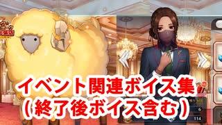 【完全版】Fate/Grand Order ドゥムジ&シドゥリ イベントページボイス集