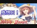 【実況】穢なき漢の初体験【艦これ】2019夏イベント♡感想回!