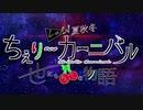 【花京院ちえり合作】ちぇりーカーニバル【従業員10万人記念】