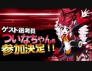 【MMD杯ZERO2】ついなちゃん 様【ゲスト告知】