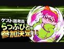 【MMD杯ZERO2】らっぷびと 様【ゲスト告知】