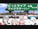 どっとライブマイクラサーバー9月まとめ【中編】