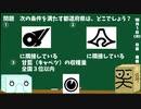 【箱盛】都道府県クイズ生活(124日目)