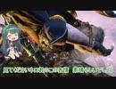 DMC5 トロコンずん子のHAH Sランク攻略 M15