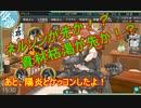 【実況】復帰勢が甲勲章を目指す!【艦これ】パート24 ~2019夏イベント編~