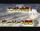 【WoT】妖夢戦車 グレートレース編