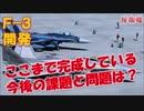 【F-3 開発】 次期戦闘機はここまで完成している!!  今後の開発の課題はどこ?