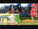 【GTA5】の世界でもNHKをぶっ壊す!NHKから国民を守る党は注目されているようです part9