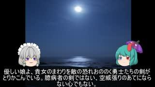 【ゆっくり劇場】オシアン ローディンの歌