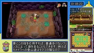 【RTA】ゼルダの伝説 夢をみる島 switch Any% True Ending 2:14:17 Lv.5/9