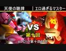 【第十回】64スマブラCPUトナメ実況【Dブロック第十五試合】