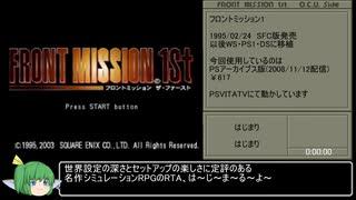 PS版フロントミッション1ST OCU編RTA 7時間3分22秒 Part1/??