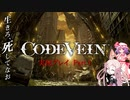【CODE VAIN】IAとレミリアの吸血録 #01【ゆっくり&VOICEROID&CeVIO実況】
