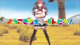 【アイドル部MMD】ようこそちえりーらんどへ!