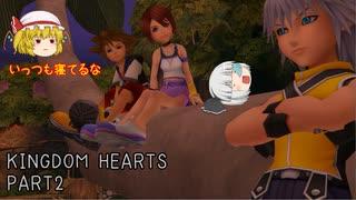 【ゆっくり実況】KINGDOM HEARTS FinalMix part2~DESTINY ISLANDS~