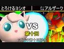 【第十回】64スマブラCPUトナメ実況【Gブロック第十三試合】