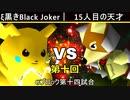 【第十回】64スマブラCPUトナメ実況【Gブロック第十四試合】