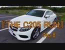 【紲星あかり車載】『THE C205 RUN』 No.8