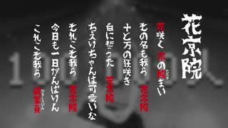 【花京院ちえり】祝10万人『花京院(じゅうぎょういん)』【アイドル部】
