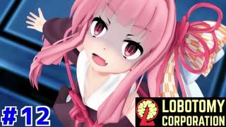 使い捨て主任茜ちゃんと新生琴葉ロボトミー社#12【Lobotomy Corporation】