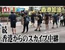【緊急特番】10月1日国慶節直後~続・香港からのスカイプ中継[R1/10/3]