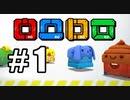 #1【二人実況】パズルゲーム「ロロロロ(rorororo)」を協力プレイ【ドフリーターズ】