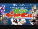 【東方&FF11×FF14】東方CB鉄「男子組でCBやってみた」【単発】