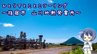 ひとりでとことこツーリング100-1 ~指宿市 山川発電所~