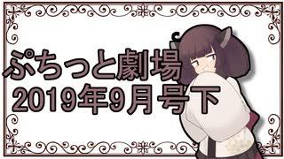 【VOICEROID劇場】ぷちっと劇場「2019年9